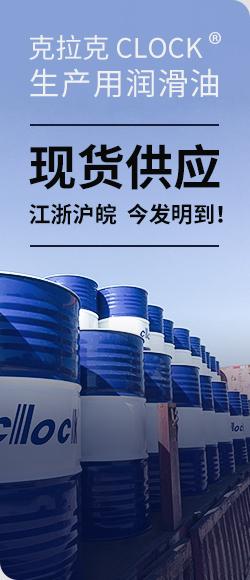 克拉克-生产用润滑油现货供应江浙沪皖今发明到