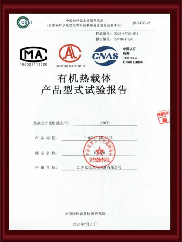 高温导热油WD-320型式试验报告
