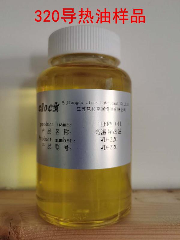 wd-320导热油样品