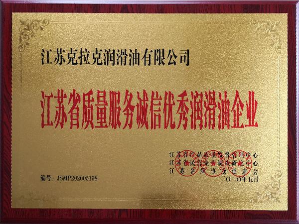 江苏省质量服务诚信优秀润滑油企业