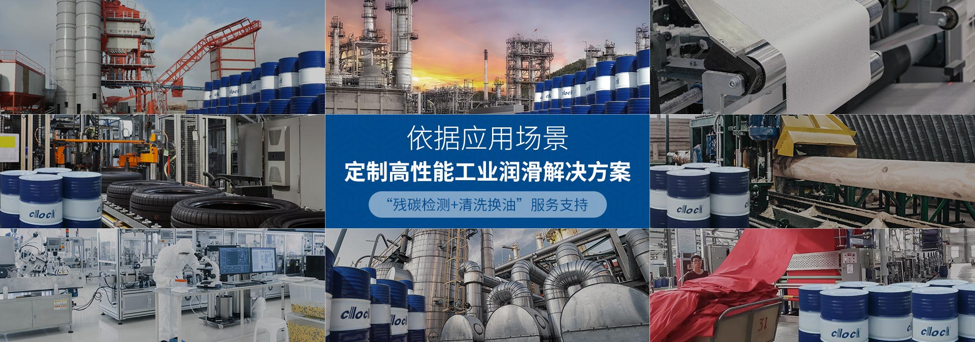 """克拉克""""残碳检测+清洗换油""""服务支持  依据应用场景   定制高性能工业润滑解决方案"""