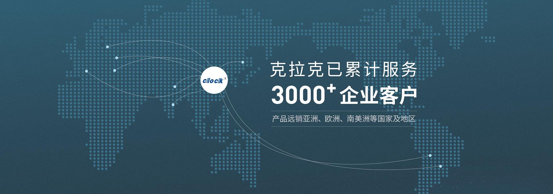 克拉克   已累计服务3000+企业客户 产品远销亚洲、欧洲、南美洲等国家及地区