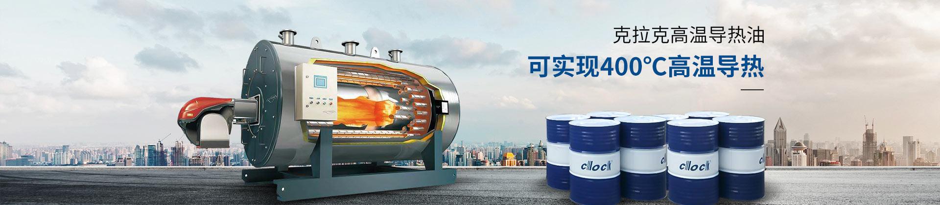 高温导热油